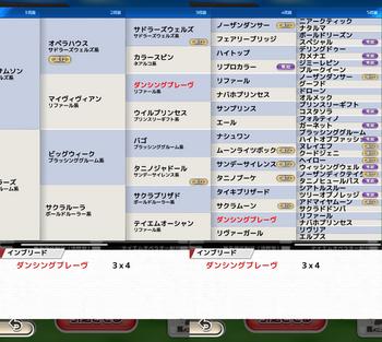 オペラオー配合.png