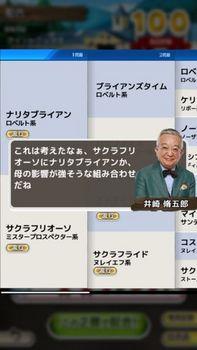 配合評価100(井崎先生).jpg
