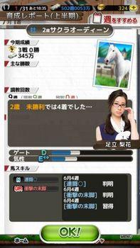 育成レポート.jpg